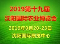 2019辽宁农博会沈阳农副食品展览会