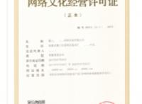 網絡文化經營許可證申請條件