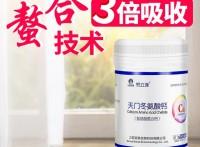 鈣立速納米螯合鈣貼牌OEM天門冬氨酸鈣全新一代螯合鈣優質廠家