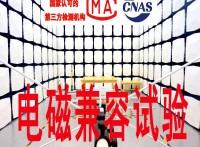 北京辐射发射试验_有电波暗室_出具检测报告