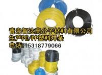 塑料擠出焊條、塑料焊條