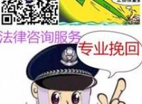 四川宏盛金鑫被骗亏损!誓讨回本!