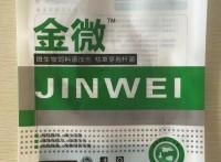 直供宁津县农药包装袋,兽药包装袋,复合肥料包装袋,可定做