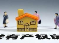 西安共有产权房共有产权房房源,可以用公积金贷款吗?
