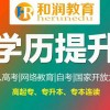 蚌埠成人學歷教育成人升大專本科