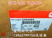 西安ISME420马达5284084美康包装 东鞍山铁矿