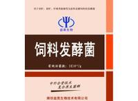 饲料发酵剂厂家 发酵豆粕用饲料发酵剂