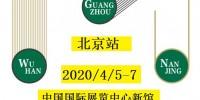 第56届北京连锁加盟展 2020中国特许加盟展4月