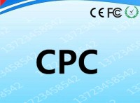 兒童用品亞馬遜CPC認證證書廣東深圳