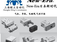 NEW-ERA氣缸/氣爪/導軌/電磁閥日本新時代原裝進口價低