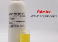 ADM-PLUS 墙面涂料抗菌剂