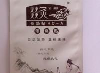 专业生产洮南市暖贴包装袋/膏药贴包装袋/阴阳镀铝包装袋