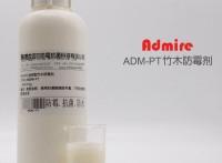 ADM-PT 竹木防霉剂(喷涂型)