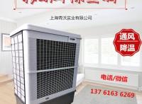 现货出售 雷豹 MFC12000 移动冷风机 工业水冷空调