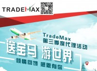 TradeMax官網外匯招商