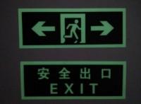 安全出口夜光鋁合金疏散標識牌  高亮環門牌等