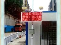 昭通市市政空气检测仪厂家