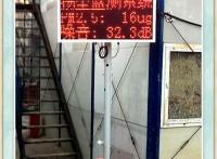双鸭山市公路扬尘检测仪哪里有销售