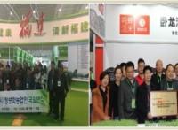中国国际有机绿色食品食材上海展览会