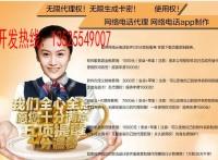 采购批发回拨系统就在江苏南京。全国最大,免费代理网络电话