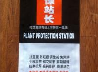 厂家直供澄城县冲施肥包装袋/叶面肥包装袋/精美手提袋