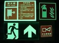 Pvc夜光滅火器標志牌 光致儲能安全出口疏散指示牌
