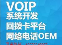 河南爱聊科技回拨电话有限公司(一家专注于网络电话开发的公司)