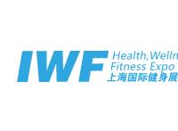 IWF 2020第七届中国(上海)国际健身、康体休闲展览会