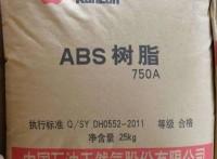 大庆石化ABS750A厂家中石油品牌