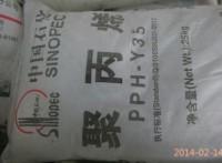 济南炼化聚丙烯PPH-Y35产品检测报告