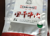 厂家销售博乐市牛肉干包装袋/肉食品包装袋/阴阳镀铝包装袋