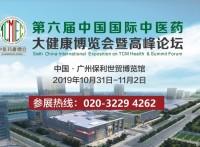 2019第六届广州中医药健康产业博览会