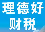代理記賬選擇理徳好財務信息咨詢有限公司