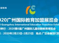 2020廣州國際教育加盟展覽會創新教育及教育設備展
