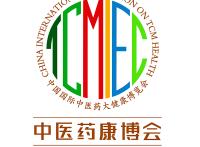 2019廣州中醫傳承及中醫藥養生博覽會