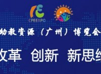 2020广州儿童教育及幼教创新加盟展览会