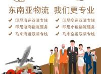 中国到(马来西亚)(印尼)空运海运双清包税到门服务(DDP)