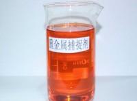 现货 高效重金属捕捉剂 环保重金属去除剂 重金属处理剂