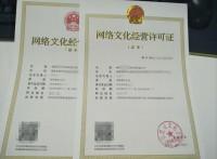 厦门网络文化经营许可证ICP的办理条件有哪些