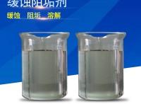 厂家供应 高效缓蚀阻垢剂 多元有机酸缓蚀阻垢剂 反渗透阻垢剂