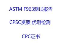 美国亚马逊CPC证书必须包含的内容优耐检测