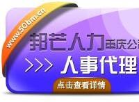 重慶人事代理就找邦芒人力_遍布全國160+分公司