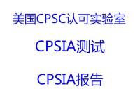 美国消费品安全改进法CPSIA检测报告