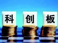 高新科技企业龙头IPO科创板招商