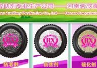 橡膠促進劑防老劑防焦劑河南榮欣鑫科技有限公司