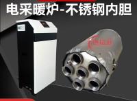 直供電鍋爐,電采暖爐,大功率電鍋爐泊頭市暖心電器有限公司