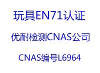 优耐检测CNAS实验室供应玩具EN71认证