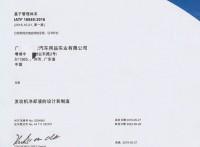 16949汽车行业体系认证  免费指导开展16949汽车认证