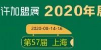 2020北京加盟展第56屆盟享加中國特許加盟展中國國際展覽中