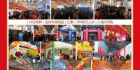 第十二屆合肥年貨展-安徽年貨展